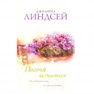 Книга «Погоня за счастьем» Линдсей Д.