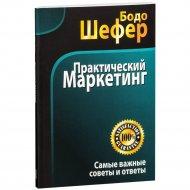 Книга «Практический маркетинг» Шефер Б.