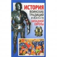 Книга «История воинских традиций и искусств Западной Европы».