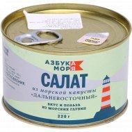 Салат «Дальневосточный» из морской капусты, 220 г.