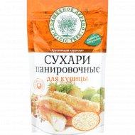 Панировачные сухари «Хрустящая курочка» 140 г.
