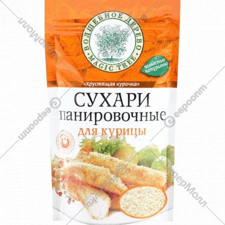 Панировачные сухари «Хрустящая курочка» 140г.