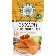 Панировачные сухари «Золотистые »140г.
