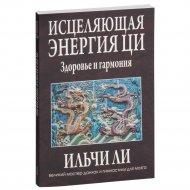 Книга «Исцеляющая энергия ци» Ли И.
