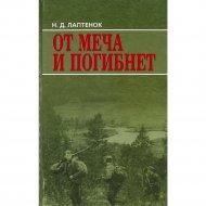Книга «От меча и погибнет» Н. Д. Лаптенок.