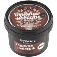 Маска-объем для волос «Organic Kitchen» Горячая новость, 100 мл.