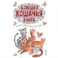 «Большая кошачья книга» Шварц Е. Л., Зощенко М. М.