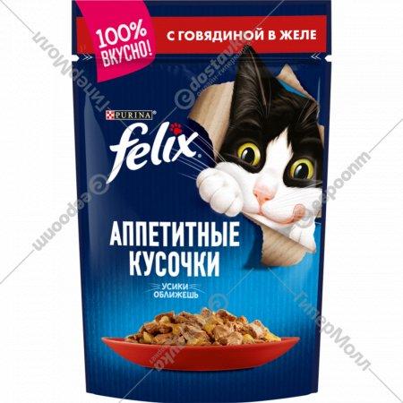 Корм для кошек «Felix» с говядиной 85 г.