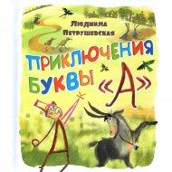 Книга «Приключение буквы «А» » Л. Петрушевская.