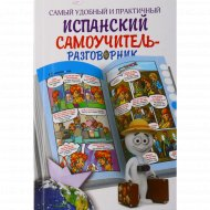 Книга «Самый удобный и практичный испанский самоучитель-разговорник».