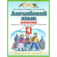 Книга «Английский язык. 4 класс. Рабочая тетрадь № 2» Н.Ю. Горячева