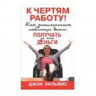 Книга «Как заниматься любимым делом и получать за это деньги».