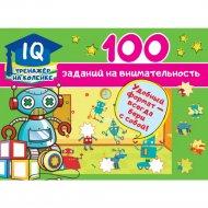 «100 заданий на внимательность» Дмитриева В.
