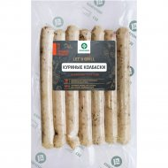 Колбаски из мяса птицы «Для гриля с вялеными помидорами» 595 г.