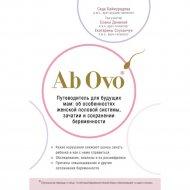 «Ab Ovo. Путеводитель для будущих мам» Баймурадова С.