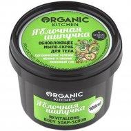 Мыло-скраб для тела «Organic Kitchen» обновляющее, Яблочная шипучка, 100 мл.