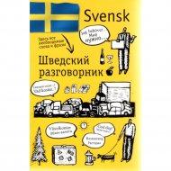 Книга «Шведский разговорник» Лазарева Е.И.