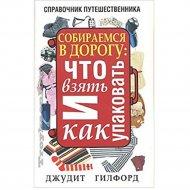 Книга «Собираемся в дорогу: что взять и как упаковать» Гилфорд Д.