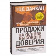 Книга «Продажа на основе высокого доверия».