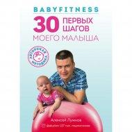 «Babyfitness. 30 первых шагов моего малыша» Лужков А.