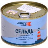Сельдь натуральная «Азбука моря» 245 г.