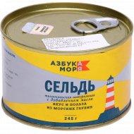 Сельдь натуральная «Азбука моря» с добавлением масла, 245 г.