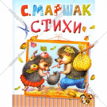 Книга «Стихи» С. Маршак.