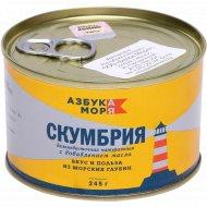 Скумбрия натуральная «Азбука моря» с добавлением масла, 245 г.