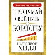 Книга «Продумай свой путь к богатству» Хилл Н.