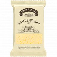 Сыр «Брест-Литовск» классический 45 %, 200 г.