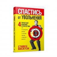 Книга «Спастись от увольнения» Вискузи С.