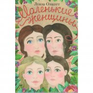 Книга «Маленькие женщины» Л.М. Олкотт