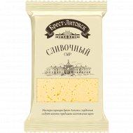 Сыр «Брест-Литовск» сливочный 50 %, 200 г.