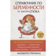 Книга «Справочник по беременности от доктора Спока» Гринфилд М.