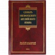 Книга «Словарь оксфордского английского языка».