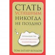 Книга «Стать успешным никогда не поздно» Батлер-Боудон Т.