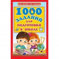 «1000 заданий для подготовки к школе» Дмитриева В.