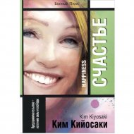 Книга «Счастье» Кийосаки К.