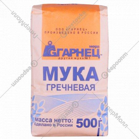 Мука гречневая «Гарнец» 500 г.