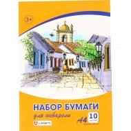 Набор бумаги для акварели «Lamark» 10 листов.