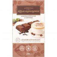 Шоколад «Коммунарка» капучино, элитный, 200 г.