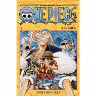 «One Piece. Большой куш. Книга 3» Ода Э.