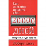 Книга «Как достойно прожить свои 20 000 дней» Смит Р.