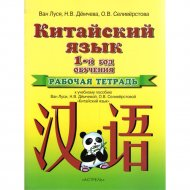 Книга «Китайский язык. Первый год обучения. Рабочая тетрадь» Ван Луся.