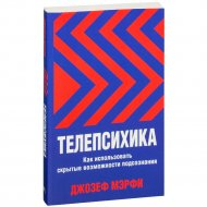 Книга «Телепсихика » Мэрфи Дж.
