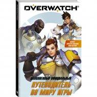 «Overwatch. Официальный путеводитель» Зейн У.