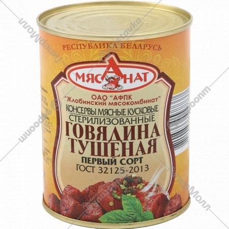 Консервы мясные «Мясанат» Говядина тушеная, 338 г.