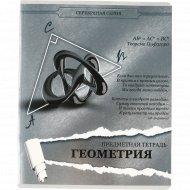 Тетрадь предметная «Геометрия» клетка, 48 листов.