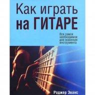 Книга «Как играть на гитаре» Эванс Р.