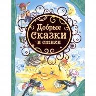 Книга «Добрые сказаки и стихи».